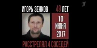 Пусть говорят 13.06.2017 - Кратовский стрелок