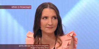 Пусть говорят 26.06.2019 - Дочь звезды 90-х могут лишить родительских прав