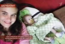 Пусть говорят: выпуск 14.08.2019 - «Он слишком громко плакал»: мать наказала сына до смерти?