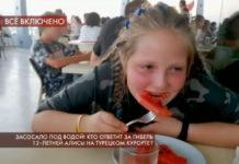 Пусть говорят: выпуск 12.09.2019 - Засосало под водой: кто ответит за гибель 12-летней Алисы на турецком курорте?
