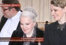 Пусть говорят 29.10.2019 - 27 миллионов долларов: кому достанется наследство Элины Быстрицкой?