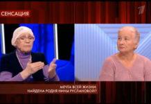 Пусть говорят 14.10.2019 - Мечта всей жизни: найдена родня Нины Руслановой?