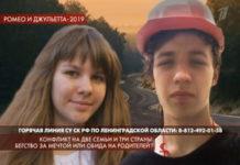 Пусть говорят 16.10.2019 - Конфликт на две семьи и три страны: бегство за мечтой или обида на родителей?