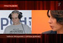 Пусть говорят 22.10.2019 - Тайное прощание с Сергеем Доренко