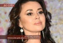 Пусть говорят 24.10.2019 - «Я все еще люблю»: признание для Анастасии Заворотнюк
