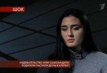 Пусть говорят: выпуск 31.10.2019 - Издевательство или самозащита: родители растили дочь в клетке?