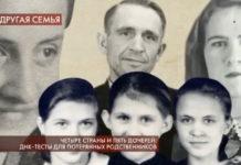 Пусть говорят 13.11.2019 - Четыре страны и пять дочерей: ДНК-тесты для потерянных родственников