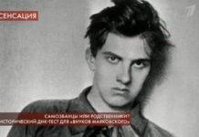 Пусть говорят 27.11.2019 - Самозванцы или родственники? Исторический ДНК-тест для «внуков Маяковского»