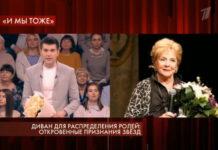 Пусть говорят 16.12.2019 - Диван для распределения ролей: откровенные признания звезд