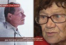 Пусть говорят 24.12.2019 - Крестная или родная? ДНК-тест для «дочери маршала Устинова»