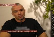 Пусть говорят 5.12.2019 - Владимир Епифанцев проходит тест ДНК