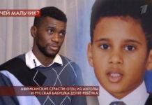 Пусть говорят 14.01.2020 - Африканские страсти: отец из Анголы и русская бабушка делят ребенка