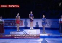 Пусть говорят 30.01.2020 - Триумф российских фигуристов