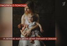 Пусть говорят 26.02.2020 - 19-летнюю мать двоих детей уличают в обмане